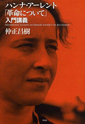 ハンナ・アーレント「革命について」入門講義の詳細を見る