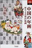 中国の年画―祈りと吉祥の版画 (あじあブックス)
