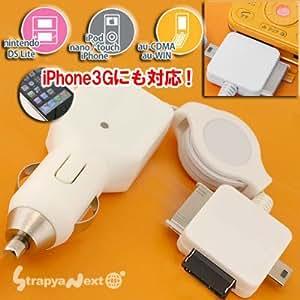 [iPhone4 3G[S]対応]DSLiteとiPodも充電できる車載用充電器◆くるまでDSPod◆(CDMA/白)