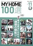 MY HOME100選 Vol.11 我が家がいちばん! 「理想の間取り」 (別冊新しい住まいの設計 189) 画像