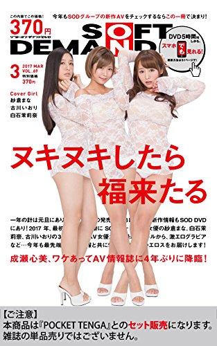 ソフト・オン・デマンドDVD 3月号 vol.69 343円+POCKET TENGA 198円 合計541円(税抜)