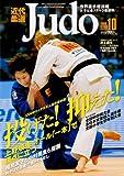 近代柔道 (Judo) 2009年 10月号 [雑誌]