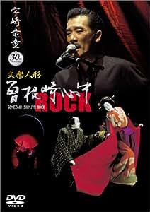 宇崎竜堂30周年記念 文楽人形 曽根崎心中 ROCK [DVD]
