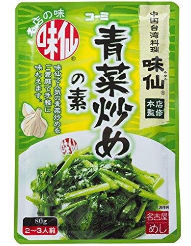 コーミ 味仙 青菜炒めの素 80g×8袋