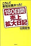 180日間売上拡大日記―こうして会社は儲かった!