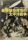 最前線指揮官の太平洋戦争―海と空の八人の武人の生涯 (光人社NF文庫)