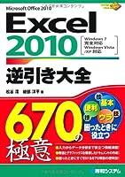 Excel2010逆引き大全670の極意