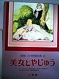 少年少女世界童話全集〈第18巻〉美女とやじゅう―国際版 (1980年)