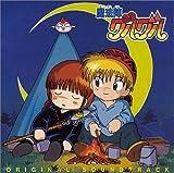 〈ANIMEX1200 Special〉(8)魔法陣グルグル オリジナルサウンドトラック
