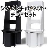 【ダンボール製】シンプルキャビネット・チェアセット (ブラック)