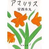 アマリリス (新潮文庫)