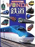 鉄道 (ポプラディア大図鑑WONDA)