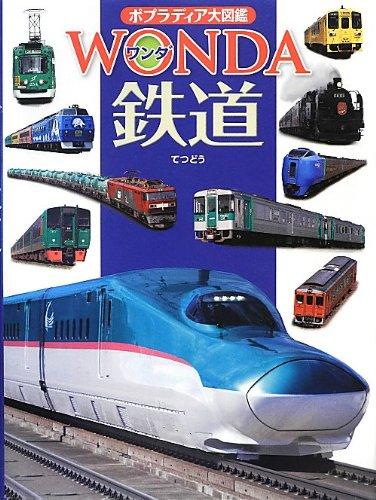 鉄道 (ポプラディア大図鑑WONDA)の詳細を見る