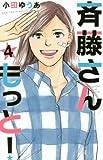 斉藤さん もっと! 4 (オフィスユーコミックス)