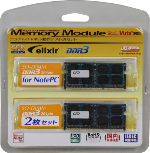 シー エフ デー販売 Elixir ノートPC用メモリ DDR3-SODIMM W3N1333Q-2G DDR3 PC10660 CL9 2GB 2枚
