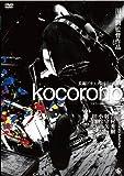 kocorono[DVD]