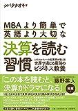 MBAより簡単で英語より大切な決算を読む習慣