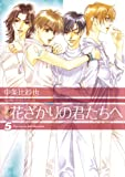 愛蔵版 花ざかりの君たちへ 5 (花とゆめコミックス)