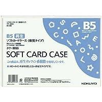 コクヨ ソフトカードケース(環境対応)軟質B5 20枚