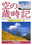空の歳時記 (京都書院アーツコレクション)