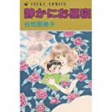 静かにお昼寝 / 谷地 恵美子 のシリーズ情報を見る