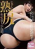 熟尻モンスター 二階堂ゆり MARRION [DVD]