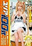 ユリア100式~ハードデザイン版 [DVD]