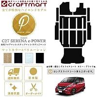 c27 セレナ e-POWER フロアマット+ステップマット+ラゲッジマット PMマット H30/3~現行モデル 車1台分 フロアマット 日産 純正 TYPE 超ロングスライドシート、ブラック
