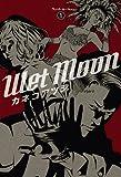 Wet Moon 1<ウェットムーン> (ビームコミックス)