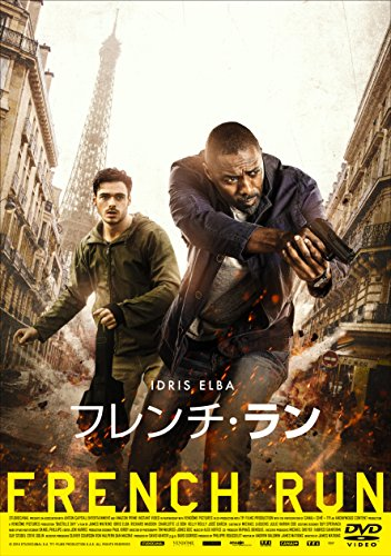 フレンチ・ラン [DVD]