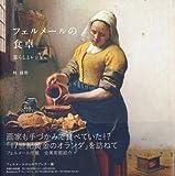 フェルメールの食卓 暮らしとレシピ 画像