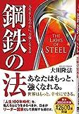 鋼鉄の法 ―人生をしなやかに、力強く生きる― (OR BOOKS)