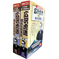 浪曲 広沢虎造 清水次郎長 伝 CD16枚組 (ヨコハマレコード限定 特典CD付)セット BCD-19-20