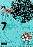 勤しめ! 仁岡先生 7巻 (デジタル版ガンガンコミックス)
