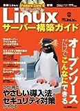 Linuxサーバー構築ガイド (日経BPパソコンベストムック)