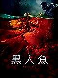 黒人魚 クロニンギョ(字幕版)