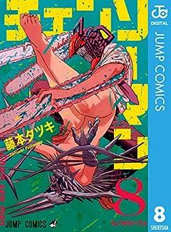 チェンソーマン 8 (ジャンプコミックスDIGITAL)