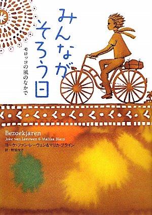 みんながそろう日―モロッコの風のなかで (鈴木出版の海外児童文学―この地球を生きる子どもたち)の詳細を見る