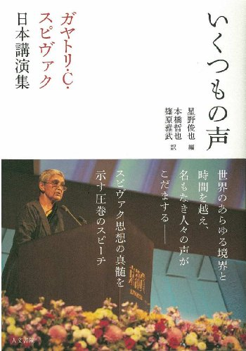 いくつもの声: ガヤトリ・C・スピヴァク日本講演集の詳細を見る