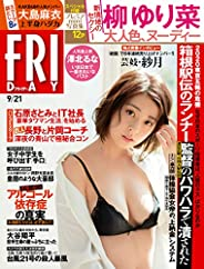 FRIDAY (フライデー) 2018年9月21日号 [雑誌] FRIDAY