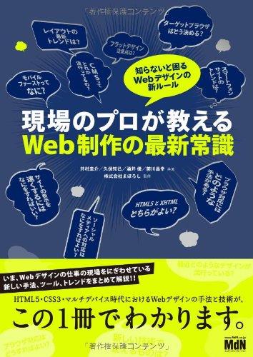 現場のプロが教えるWeb制作の最新常識 知らないと困るWebデザインの新ルールの詳細を見る