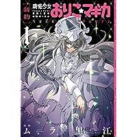 [新約]魔法少女おりこ☆マギカ sadness prayer 1巻 (まんがタイムKRコミックス)