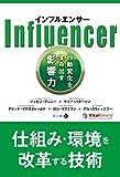 インフルエンサー ──行動変化を生み出す影響力 (フェニックスシリーズ)