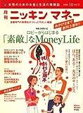ニッキンマネー 2008年 10月号 [雑誌] 画像