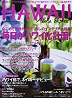 アロハエクスプレス no.121 特集:毎日がハワイ化計画!/ハワイ島で、ネイバーデビュー!! (M-ON! Deluxe)