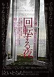 PONKOTSU-BARON project 第2弾 『回転する夜』 [DVD]