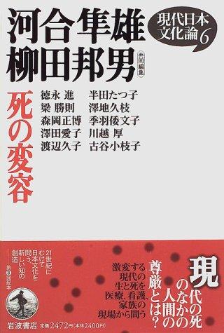 現代日本文化論〈6〉死の変容の詳細を見る