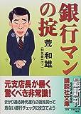 銀行マンの掟 (講談社文庫)