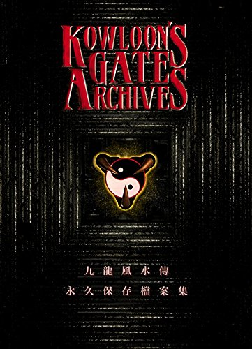 Kowloon's Gate Archives~クーロンズ・ゲート アーカイブス~ 数量限定特装版