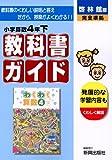 啓林館版小学算数4年下 (教科書ガイド)